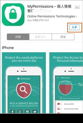 「入手」をタップし、インストール完了後に「開く」をタップし、アプリを立ち上げます。